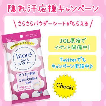 さらさらパウダーシート せっけんの香り/ビオレ/デオドラント・制汗剤を使ったクチコミ(1枚目)