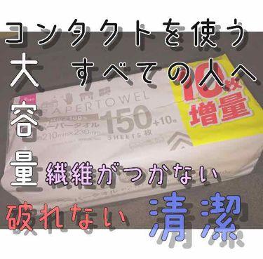 ペーパータオル/DAISO/その他を使ったクチコミ(1枚目)