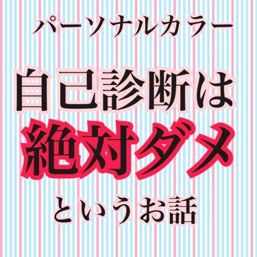 パーソナルカラー/その他/その他を使ったクチコミ(1枚目)