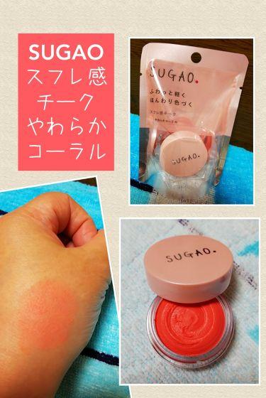 SUGAO スフレ感チーク/SUGAO/ジェル・クリームチークを使ったクチコミ(1枚目)