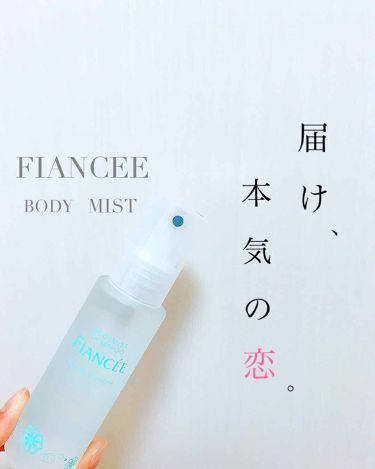 りっち。さんの「フィアンセボディミスト ピュアシャンプーの香り<香水(レディース)>」を含むクチコミ