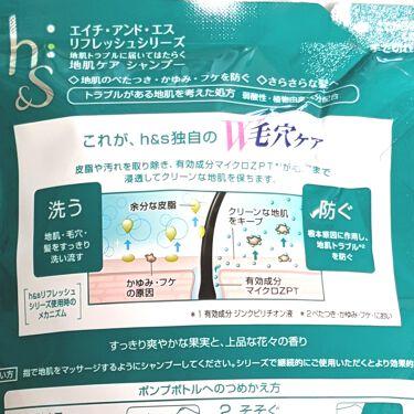 リフレッシュシリーズ 地肌と髪のシャンプー/コンディショナー/h&s(エイチ アンド エス)/頭皮ケアを使ったクチコミ(2枚目)