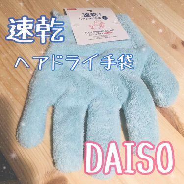 速乾 超吸収!ヘアドライ手袋/DAISO/ヘアケアグッズを使ったクチコミ(1枚目)
