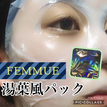 ドリームグロウマスク RR(透明感・キメ)/FEMMUE/シートマスク・パックを使ったクチコミ(1枚目)
