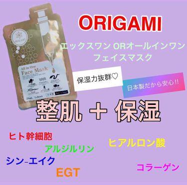 ORIGAMI  ORオールインワンフェイスマスク/その他/シートマスク・パックを使ったクチコミ(1枚目)