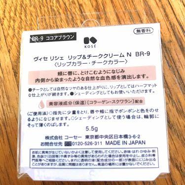 リップ&チーククリーム N/Visée/ジェル・クリームチークを使ったクチコミ(2枚目)