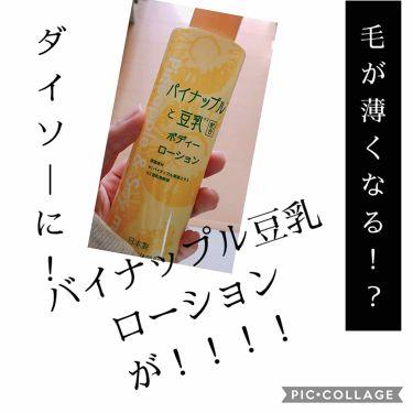 パイナップル豆乳ローション/鈴木ハーブ研究所/脱毛・除毛を使ったクチコミ(1枚目)