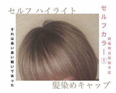 メガメガブリーチ/フレッシュライト/ヘアカラー・白髪染め・ブリーチを使ったクチコミ(1枚目)
