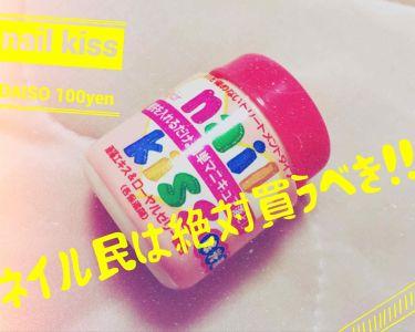 nail Kiss 除光液/DAISO/その他を使ったクチコミ(1枚目)