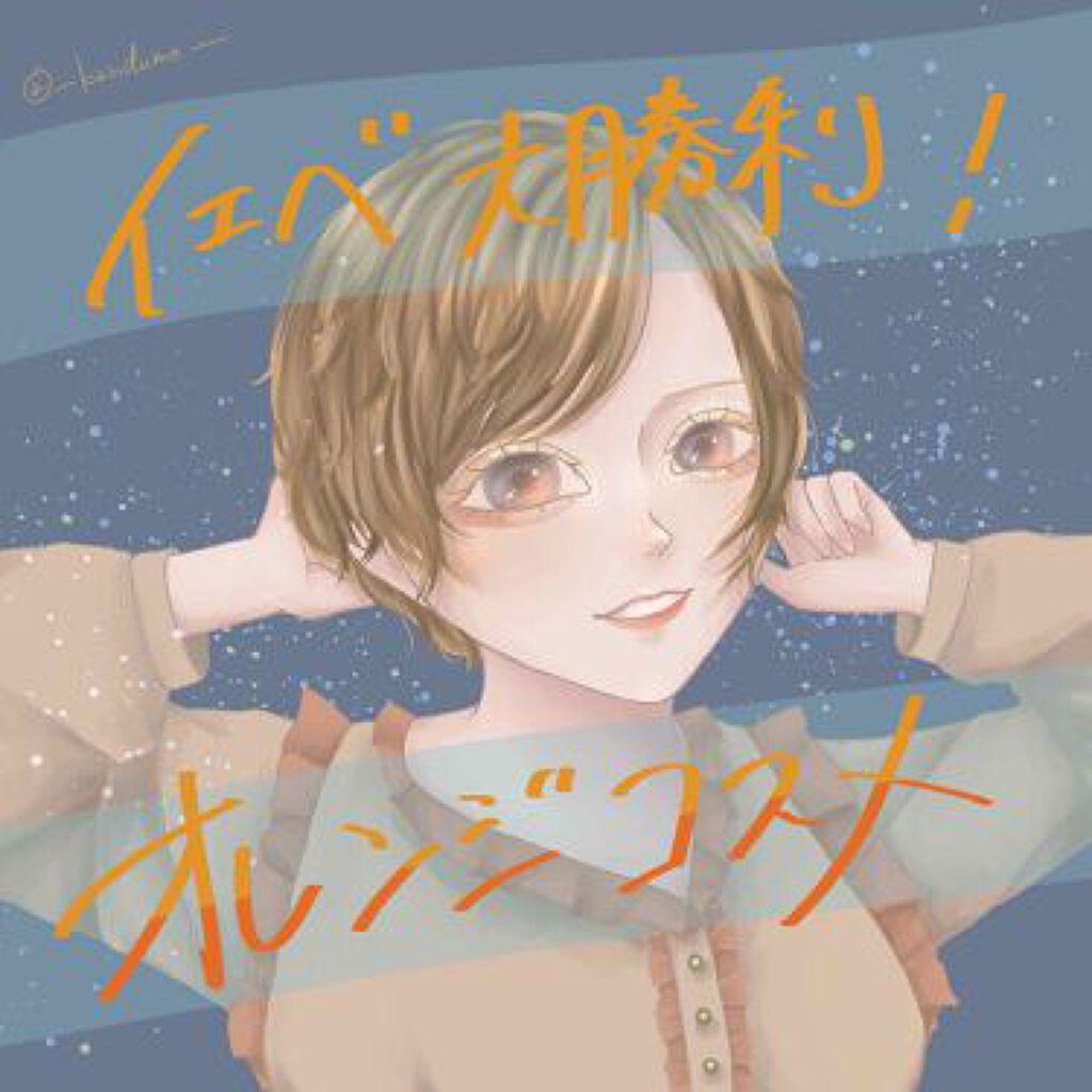 HAPPY顔にマストアイテム♡オレンジコスメで一気に春のサムネイル