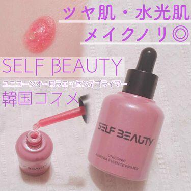 ユニコーン オーロラエッセンスプライマー/SELF BEAUTY/美容液を使ったクチコミ(1枚目)