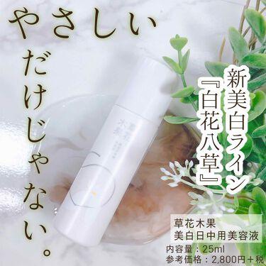 美白日中用美容液/草花木果/美容液を使ったクチコミ(1枚目)