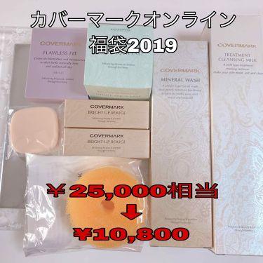 カバーマークオンライン福袋2019/COVERMARK/その他キットセットを使ったクチコミ(1枚目)