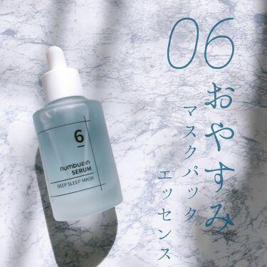 6番  爆睡マスクパックセラム/ナンバーズイン/美容液を使ったクチコミ(6枚目)