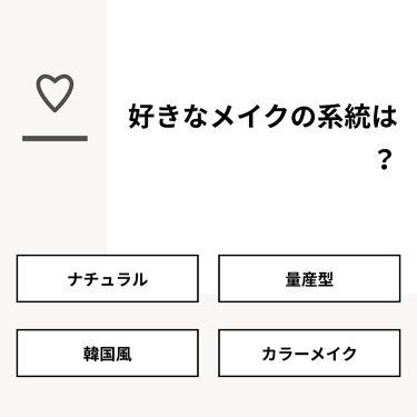 れ な 🐰 on LIPS 「【質問】好きなメイクの系統は?【回答】・ナチュラル:40.0%..」(1枚目)