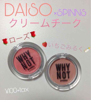 WHY NOT SPINNS クリームチーク/DAISO/ジェル・クリームチークを使ったクチコミ(1枚目)