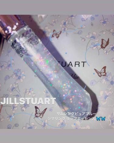 サムシングピュアブルー シマリング リップエッセンス/JILL STUART/リップケア・リップクリームを使ったクチコミ(1枚目)