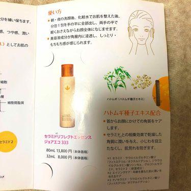 セラミドリフレクトエッセンス/JOIEECO(ジョアエコ)/美容液を使ったクチコミ(3枚目)