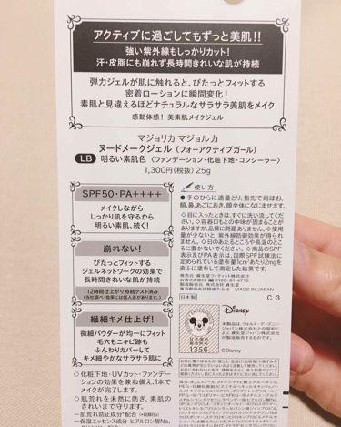 ヌードメークジェル/MAJOLICA MAJORCA/化粧下地を使ったクチコミ(2枚目)