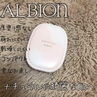 スウィート モイスチュア シフォン/ALBION/パウダーファンデーションを使ったクチコミ(1枚目)