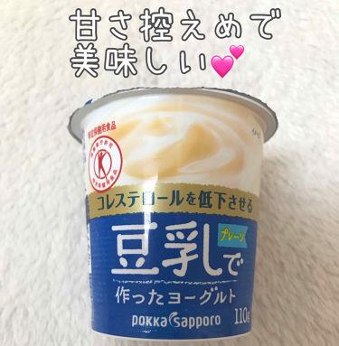 豆乳で作ったヨーグルト/Pokka Sapporo (ポッカサッポロ)/食品を使ったクチコミ(1枚目)