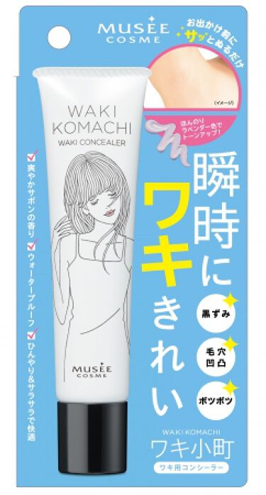 2020/2/25発売 ミュゼコスメ ワキ用コンシーラー ワキ小町(サボンの香り)