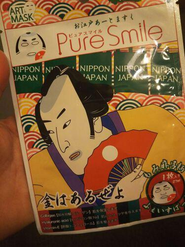 Pure Smile(ピュアスマイル) お江戸あーとますく