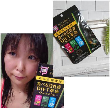 食べる活性炭DIET革命/その他/ボディシェイプサプリメントを使ったクチコミ(4枚目)