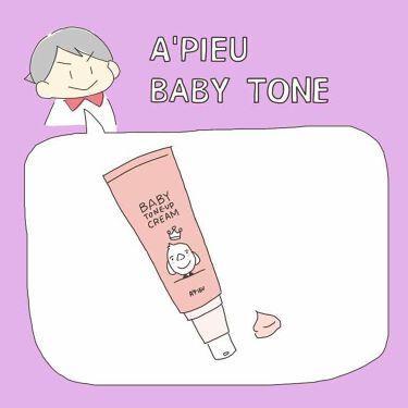ナル🐠さんの「A'PIEU(アピュ/オピュ)アピュ BABY TONE-UP CREAM<化粧下地>」を含むクチコミ