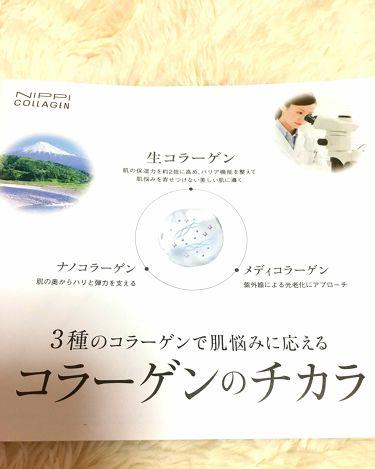 スキンケアジェルNMバランス/ニッピコラーゲン化粧品/美容液を使ったクチコミ(3枚目)