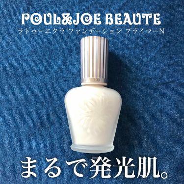 ラトゥー エクラ ファンデーション プライマー N/PAUL & JOE BEAUTE/化粧下地を使ったクチコミ(1枚目)