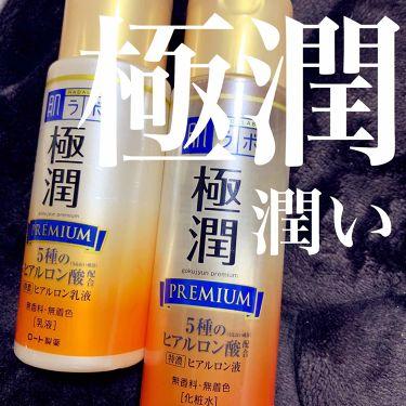 極潤プレミアム ヒアルロン乳液/肌ラボ/乳液を使ったクチコミ(1枚目)