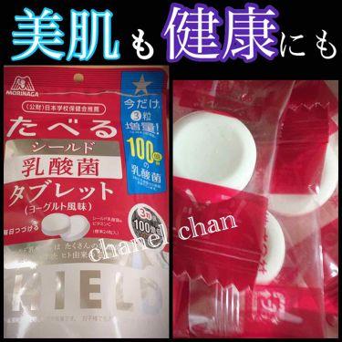 食べるシールド乳酸菌タブレット/森永製菓/食品を使ったクチコミ(1枚目)