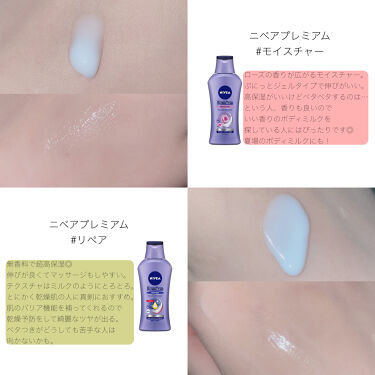 プレミアムボディミルク/ニベア/ボディミルクを使ったクチコミ(2枚目)