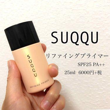 リファイニング プライマー/SUQQU/化粧下地を使ったクチコミ(1枚目)