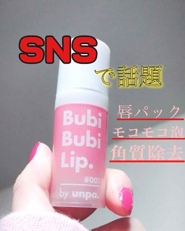 Bubi Bubi Lip/unpa/その他スキンケアを使ったクチコミ(1枚目)