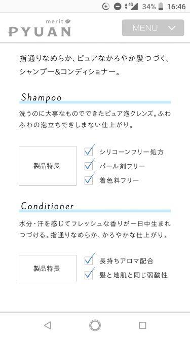 PYUAN アクティブ&スマイル シャンプー/コンディショナー/ピュアン/シャンプー・コンディショナーを使ったクチコミ(2枚目)