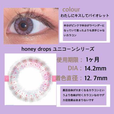ハニードロップス ユニコーンシリーズ/HONEY DROPS/カラーコンタクトレンズを使ったクチコミ(2枚目)