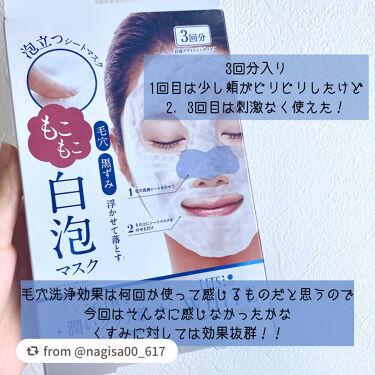 ホワイト もこもこ白泡マスク/LITS/洗い流すパック・マスクを使ったクチコミ(7枚目)