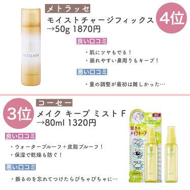 フィックス メイクアップ/CLARINS/ミスト状化粧水を使ったクチコミ(5枚目)