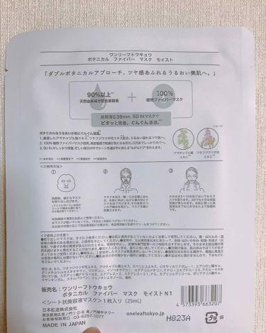 ボタニカル ファイバー マスク モイスト/One leaf TOKYO/シートマスク・パックを使ったクチコミ(3枚目)