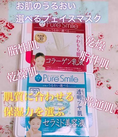 ぱすてる❁˚ ͙さんの「Pure Smile(ピュアスマイル)エッセンスマスク 30枚セット セラミド美容液<シートマスク・パック>」を含むクチコミ