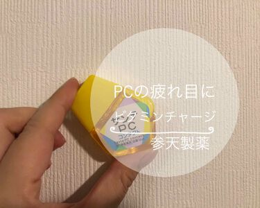 サンテPC(医薬品)/参天製薬/その他を使ったクチコミ(1枚目)