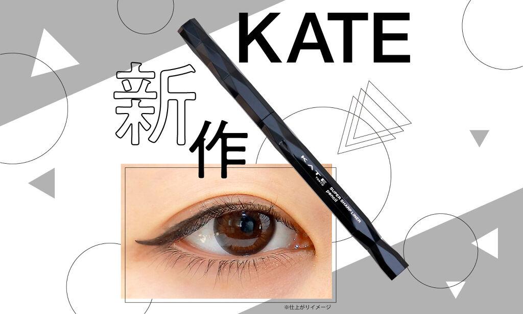 細い。落ちにくい。描きやすい。【KATE】の新作アイライナーをチェックせよ!のサムネイル