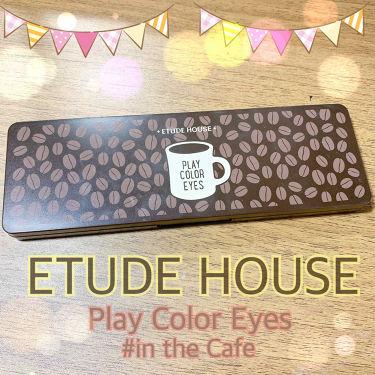 プレイカラーアイシャドウ インザカフェ/ETUDE HOUSE/パウダーアイシャドウを使ったクチコミ(1枚目)