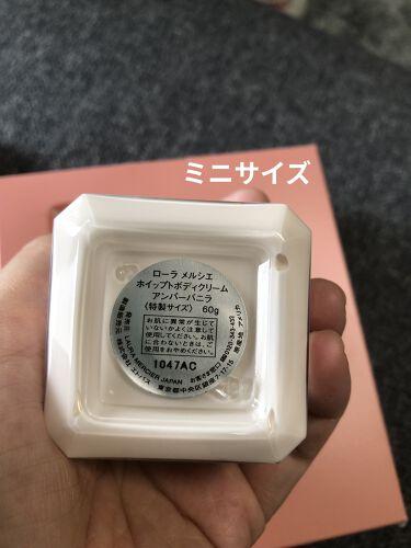 ホイップトボディクリーム/ローラ メルシエ / LAURA MERCIER/ボディクリームを使ったクチコミ(2枚目)