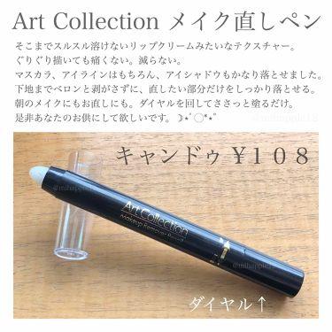 AT メイク直しペン/Art Collection/ポイントメイクリムーバーを使ったクチコミ(3枚目)