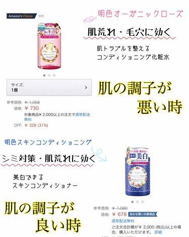 明色スキンコンディショナー/明色化粧品/ブースター・導入液を使ったクチコミ(2枚目)