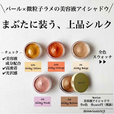 美容液ケアアイシャドウ/Borica/ジェル・クリームアイシャドウを使ったクチコミ(1枚目)
