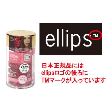 ヘアトリートメント HAIR TREATMENT【ボトルタイプ】/ellips/アウトバストリートメントを使ったクチコミ(2枚目)